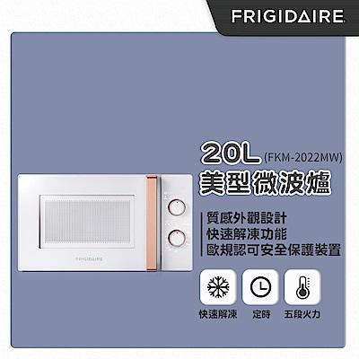富及第Frigidaire 20L 美型微波爐 FKM-2022MW 白(香檳金手把)