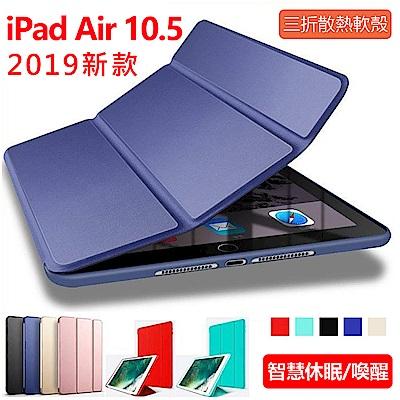 ANTIAN iPad Air 10.5吋 19新款 蜂窩散熱三折支架平板保護套