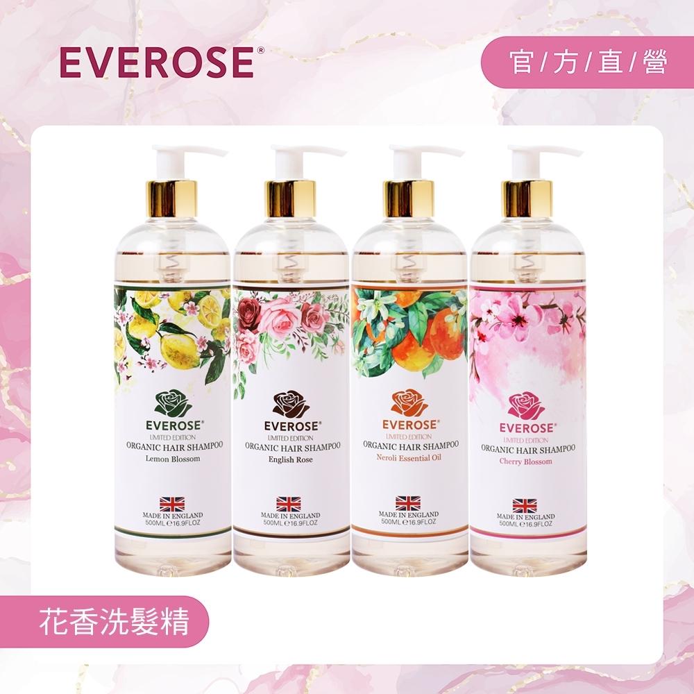 Everose 愛芙蓉 英國洗髮精500ml(4款任選)