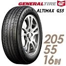 【將軍】ALTIMAX GS5_205/55/16吋 舒適操控輪胎_送專業安裝(GS5)