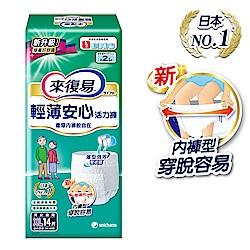 來復易 輕薄安心活力褲(XL)(14片 x 4包/箱)-成人紙尿褲