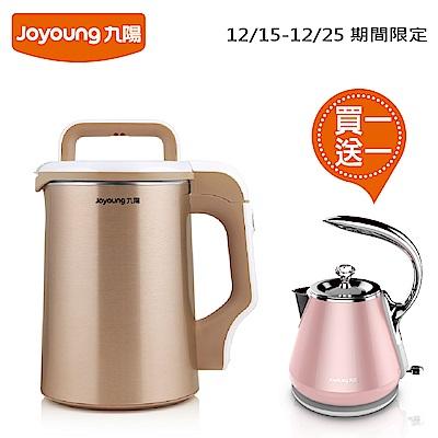 【買一送一超值組】九陽冷熱料理調理機 (豆漿機)DJ13M-D81SG