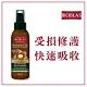 德國BIOXSINE沛優絲摩洛哥堅果複方護髮油(100ml*4入) product thumbnail 1