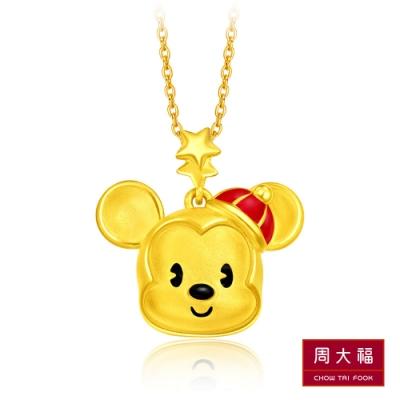 周大福 迪士尼經典系列 新年新春米奇黃金吊墜(不含鍊)