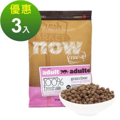 Now! 鮮肉無穀天然糧 成貓配方 100克 三件組