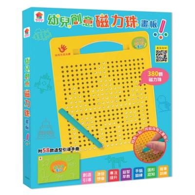 【雙美】幼兒創意磁力珠畫板