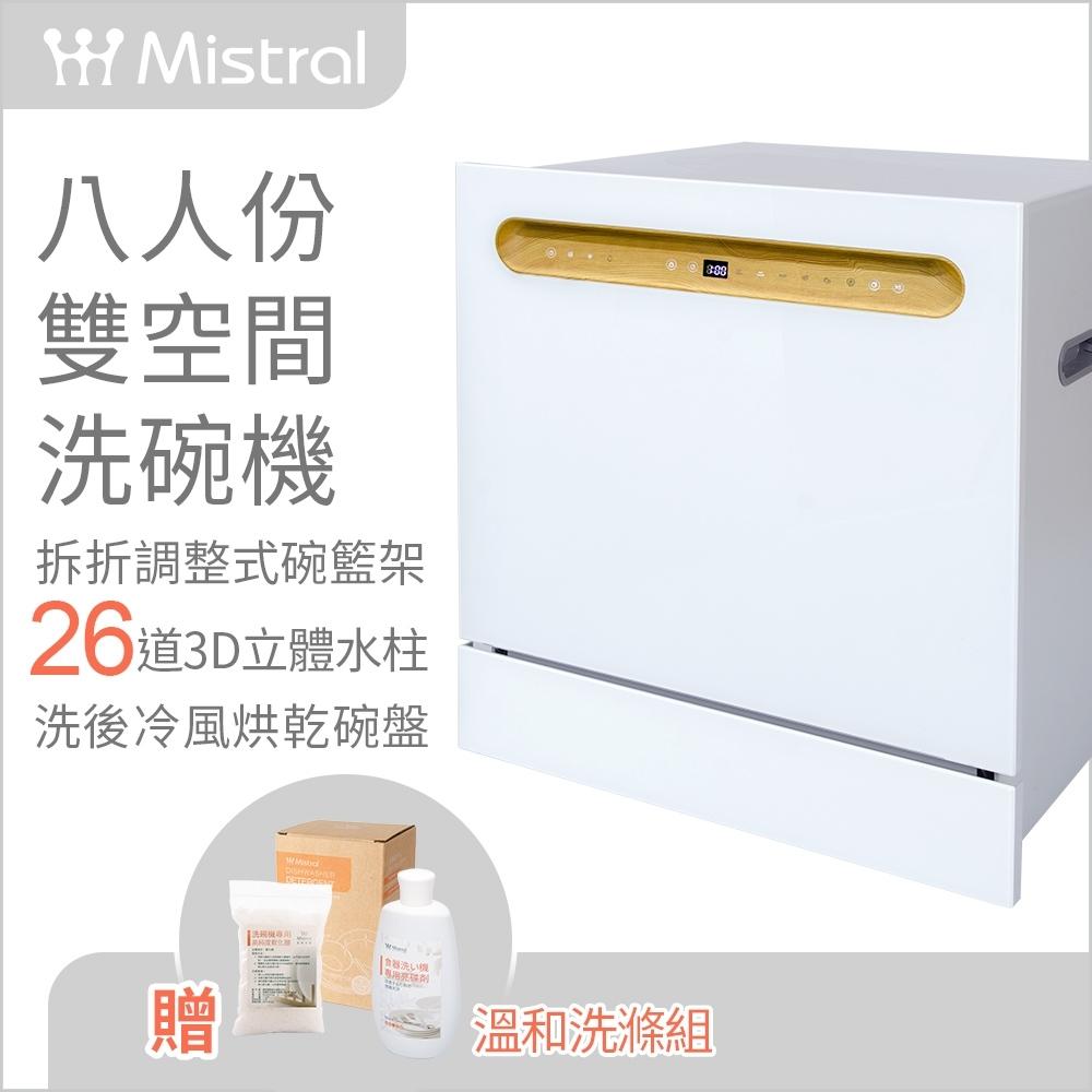 美寧最新8人份洗碗機JR-8A9304(贈:多功能殺菌消毒機+美寧洗滌組*1到府基本安裝)