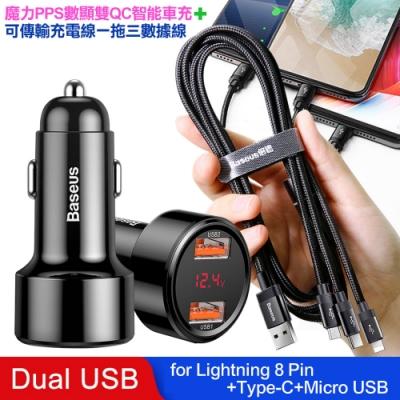 Baseus 倍思 魔力PPS數顯雙QC車充+傳輸充電一拖三數據線 for Lightning 8 Pin+Type-C+Micro USB -黑色組
