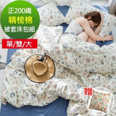 (贈抱枕1顆) La Lune 200織精梳棉被套床包組 單/雙/加均一價