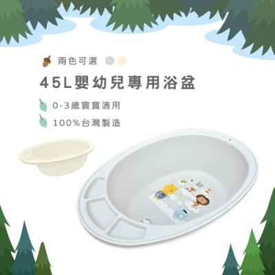 益進 台灣製 45L嬰幼兒專用浴盆 寶寶洗澡盆 (贈水勺/兩色可選)