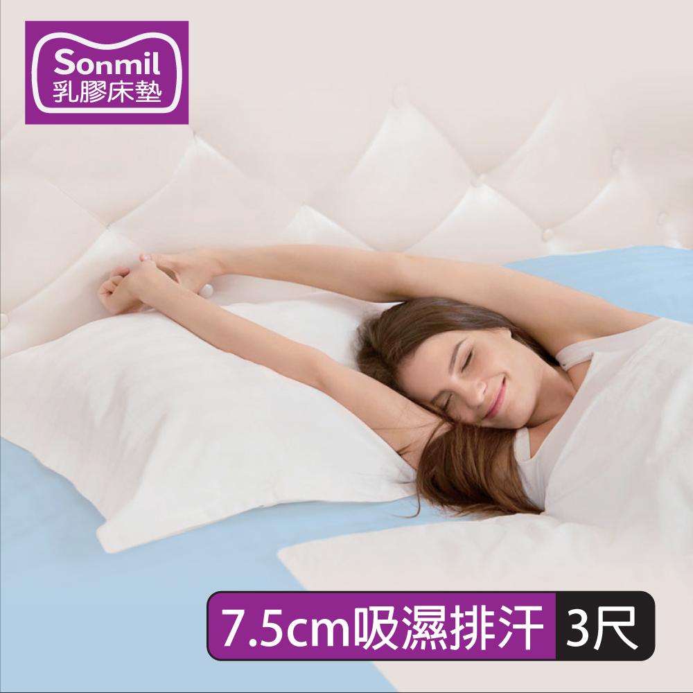 sonmil乳膠床墊 7.5cm 3M吸濕排汗型乳膠床墊 單人3尺