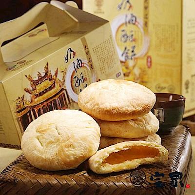 寶泉 奶油酥餅6入(小)(奶素)