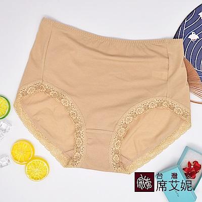 席艾妮SHIANEY 台灣製造(膚色)中大尺碼天絲棉纖維 高腰蕾絲內褲