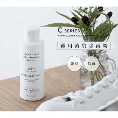 日本 木村石鹼 C SERIES 鞋用消臭除菌粉 65g