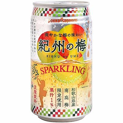 pokka sapporo 紀州梅子碳酸飲料(350ml)