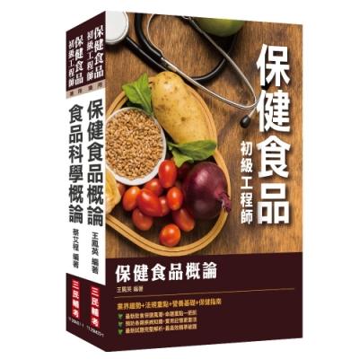 保健食品初級工程師套書(保健食品概論+食品科學概論)(S018M21-1)