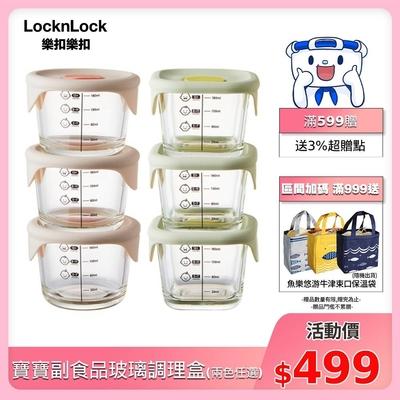 【樂扣樂扣】寶寶副食品耐熱玻璃調理盒/230ML/三入(二色任選)(快)