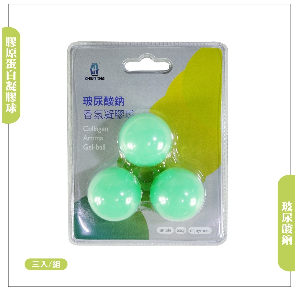 【CHIU TONG 久統生活】法國精油膠原蛋白凝膠球-玻尿酸鈉