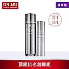 DR.WU 極緻全效精華液35ML+極緻高機能化妝水130ML(買精華液送化妝水)