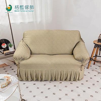 【格藍傢飾】繪影裙襬涼感沙發套3人座(松綠)