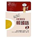高麗大學韓國語(2)(附二片MP3)