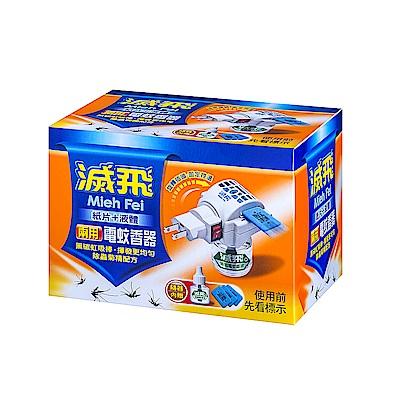 滅飛 兩用型電蚊香器(紙片+液體)
