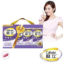 挺立 鈣強力錠禮盒(共176錠)