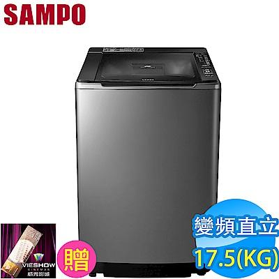SAMPO聲寶 17.5KG PICO PURE變頻直立式洗衣機 ES-JD18P(S2)
