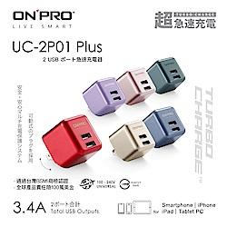 ONPRO UC-2P01 3.4A第二代超急速漾彩充電器【Plus版限