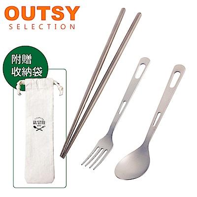【OUTSY嚴選】純淨無毒鈦餐具 筷叉匙個人三件組