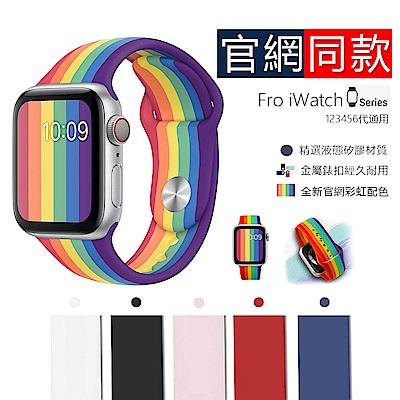 Apple Watch 1/2/3/4/5/6/SE 純色硅膠 運動型錶帶