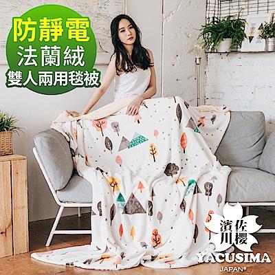 濱川佐櫻 文青風法蘭絨雙人兩用毯被6x7尺-小樹之歌