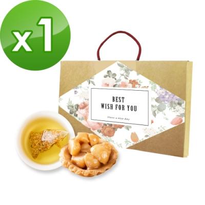 順便幸福 午茶禮盒組(豆塔+茶)
