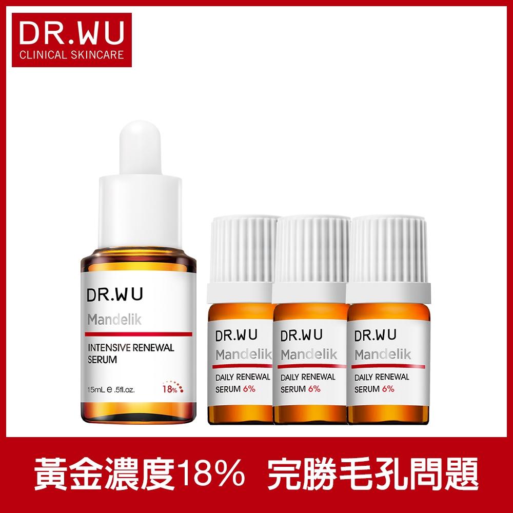 (買1送3)DR.WU 杏仁酸亮白煥膚精華18% 15ML