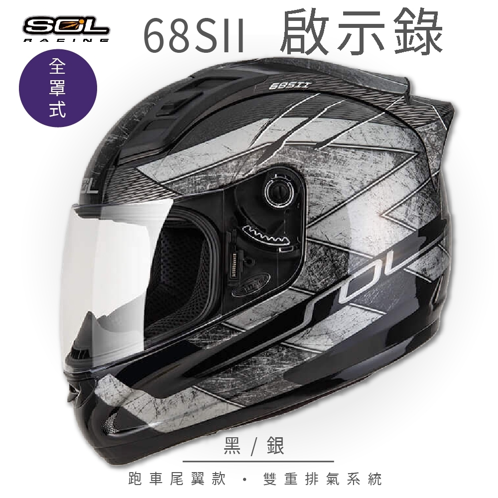 【SOL】68SII 啟示錄 黑/銀 全罩 GM69S(全罩式安全帽│機車│內襯│超跑鴨尾│抗UV鏡片│GOGORO) (黑/銀-L)