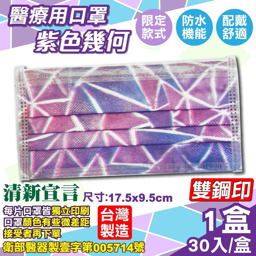 (雙鋼印) 清新宣言 醫用口罩(紫色幾何)-30入/盒 (台灣製造 醫用口罩 CNS14774)
