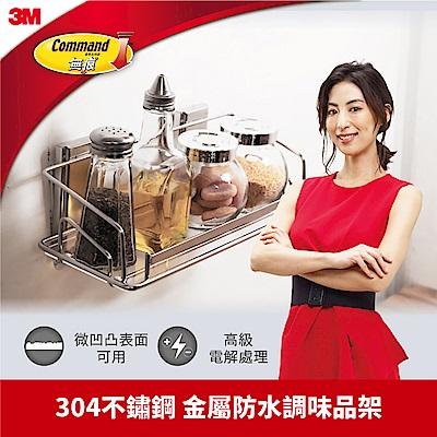 3M 17677C 無痕免鑽釘  金屬防水收納系列-調味品