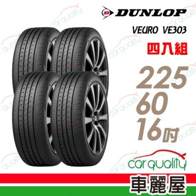 【登祿普】VEURO VE303 舒適寧靜輪胎_四入組_225/60/16