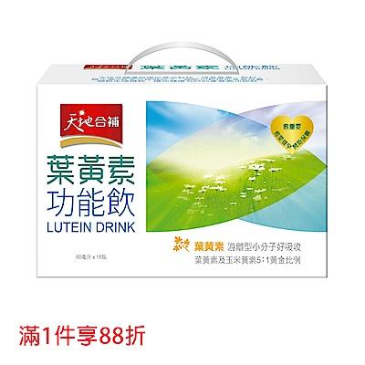 天地合補葉黃素功能飲 2盒組(60ml x 18入 x 2盒)