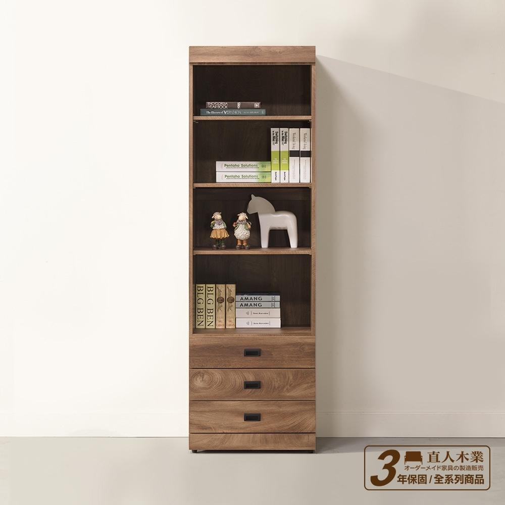 直人木業-OAK橡木60cm下三抽書櫃
