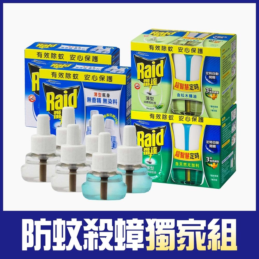 2主體+6補充超值組|雷達 超智慧薄型液體電蚊香(補充瓶:尤佳利x1入+植物清新x1入+無臭無味x4入)