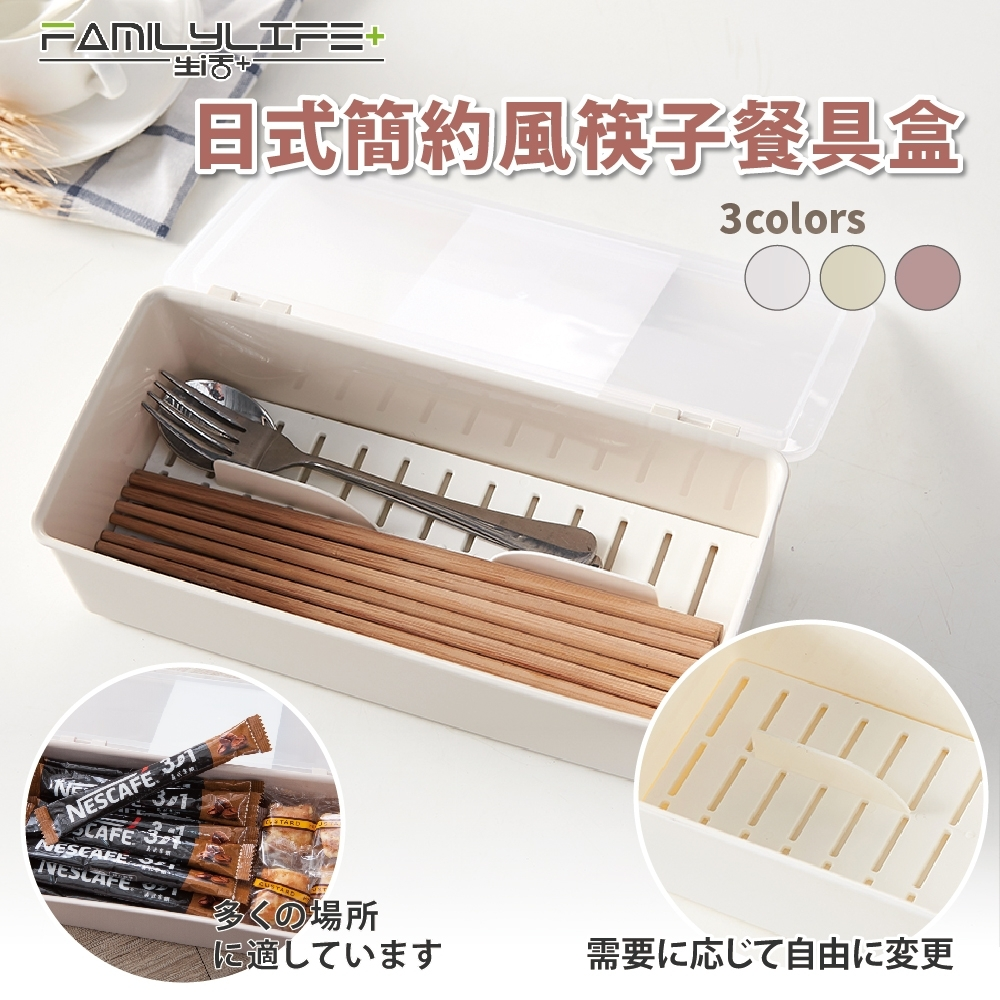 【FL生活+】日式簡約風筷子餐具盒(YG-042)