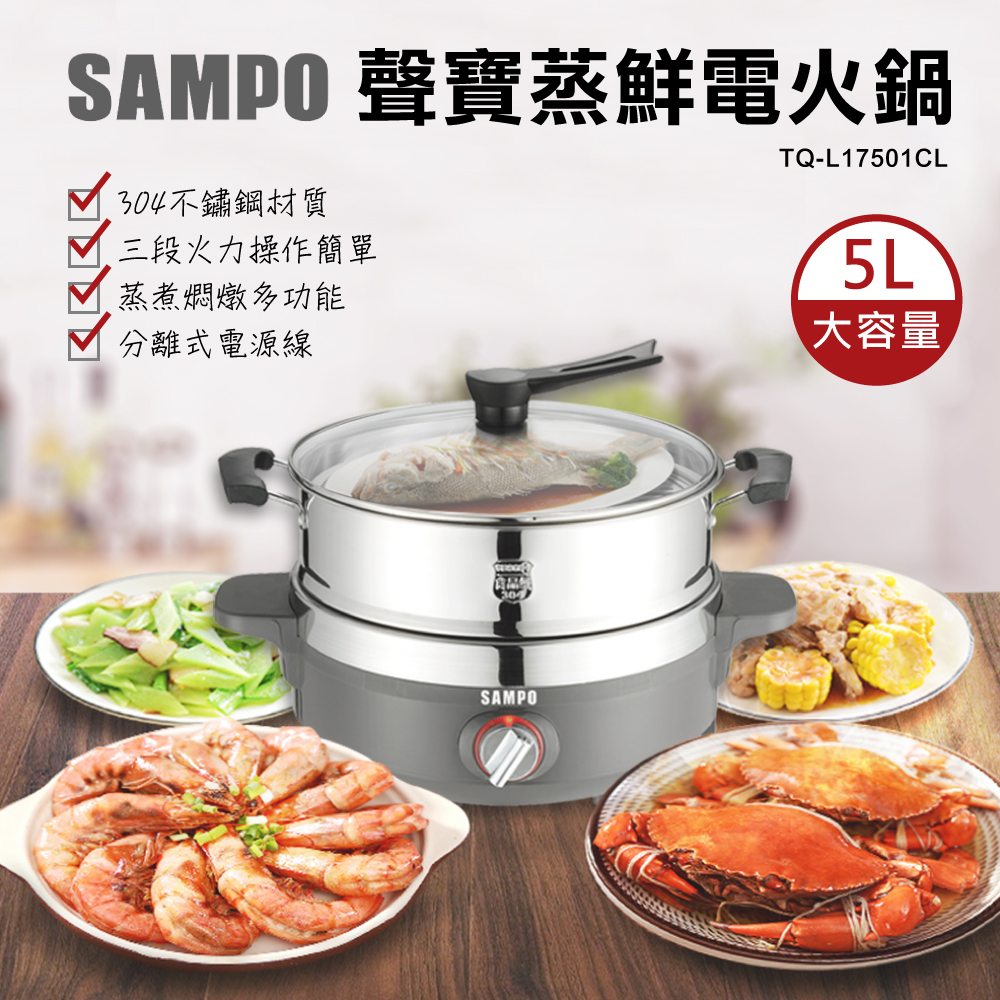 SAMPO聲寶5.0L蒸鮮電火鍋(TQ-L17501CL)