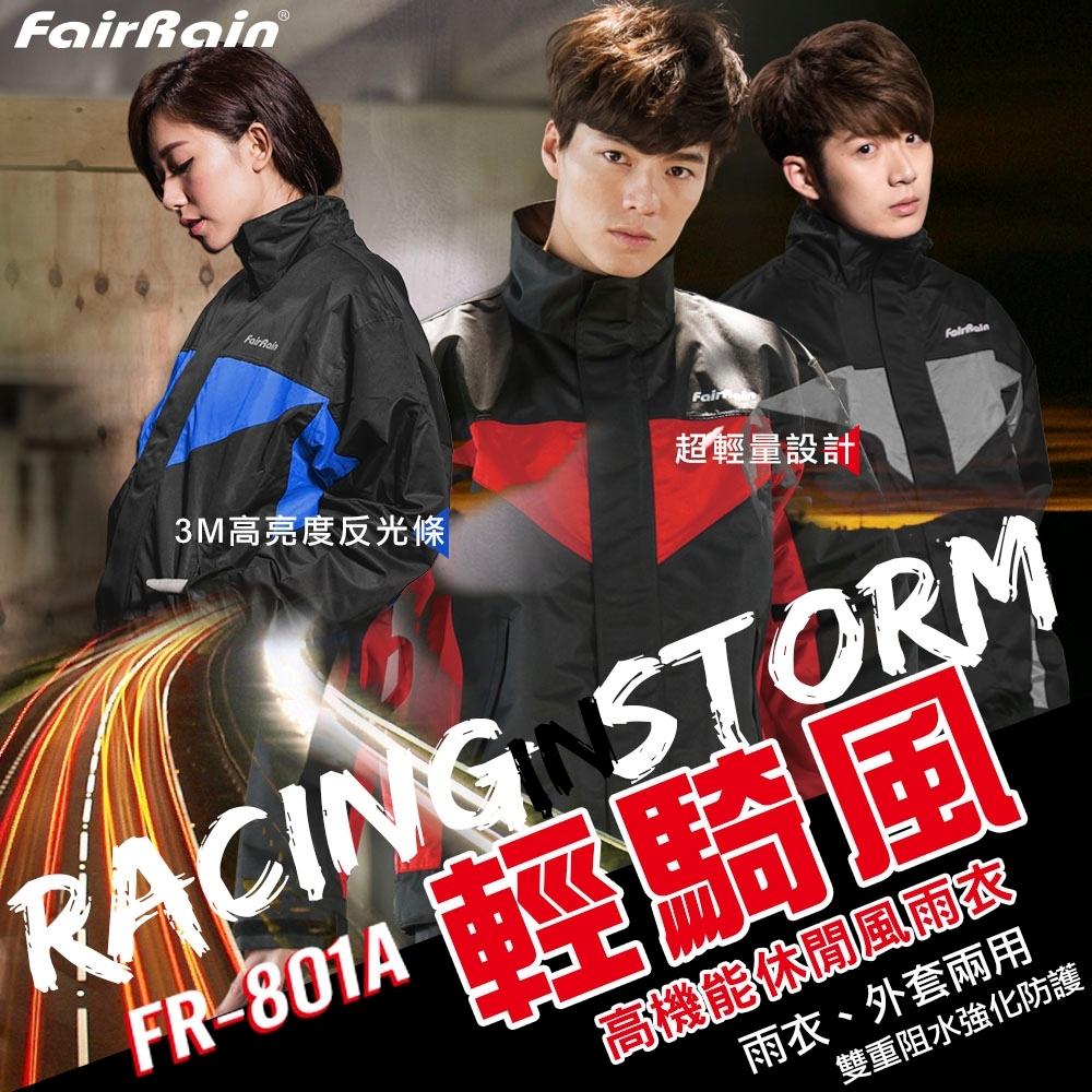 【飛銳 FairRain】輕騎瘋高機能戶外套裝風雨衣