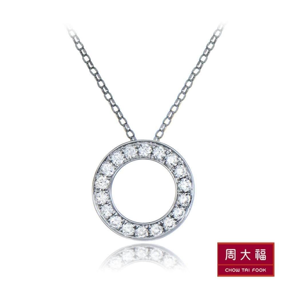 周大福 簡約圓形18K白金鑽石吊墜(不含鍊)