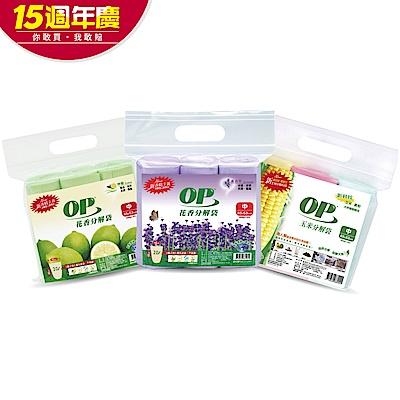 [時時樂限定] OP 清潔袋/分解袋 (S/M/L)均一價59