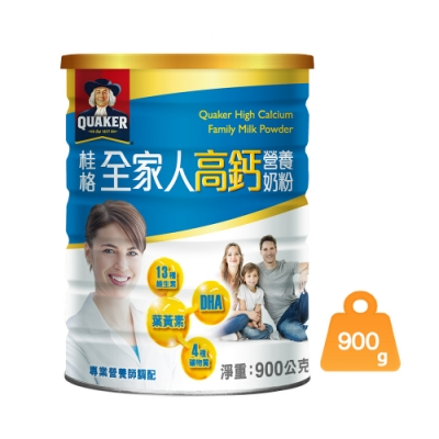 桂格 全家人高鈣奶粉(900g)