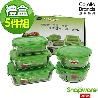 Snapware康寧密扣 Eco Pure 耐熱玻璃保鮮盒5件式禮盒組