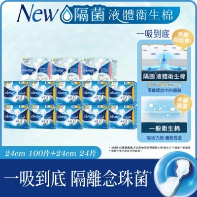 好自在INFINITY 液體衛生棉13入組(液體衛生棉24cmX10盒+純棉隔菌系列24cmX3盒)