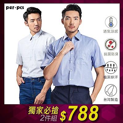 時時樂 perpcs 商務菁英透氣襯衫2件組